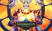 'Битва за Элизиум' - Битва за Элизиум — стратегическая браузерная игра в реальном времени. Вы втянуты в войну между богами, и именно вам предстоит спасти королевство.