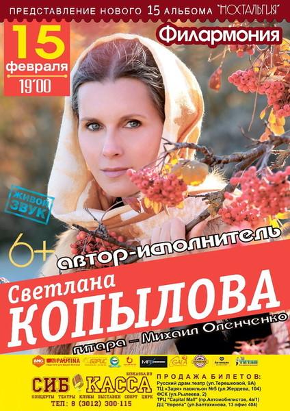 ♦Светлана Копылова