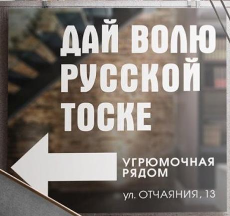 Русская лирика - тоска